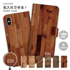 【名入れ できる】スマホケース 手帳型 全機種対応 iPhone 11 Pro XR XS ケース iPhone 8 7 XS Max ケース おしゃれ ウッド プリント デザイン イラスト プレゼント 男性 女性 Xperia 1 Ace XZ3 XZ2 Galaxy S10 S9 feel AQUOS sense R3 R2 HUAWEI P30 P20 カバー