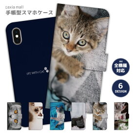 スマホケース 手帳型 全機種対応 iPhone XR XS ケース iPhone 8 7 XS Max ケース おしゃれ 猫 ネコ デザイン Cat キャット あくび ネイビー かわいい Xperia 1 Ace XZ3 XZ2 Galaxy S10 S9 feel AQUOS sense R3 R2 HUAWEI P30 P20 カバー