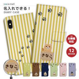 【愛猫の名前を入れられる】スマホケース 手帳型 全機種対応 iPhone 11 Pro XR XS ケース iPhone 8 7 XS Max ケース おしゃれ 名入れ 猫 ネコちゃん 子猫 ねこ Cat プレゼント 男性 女性 Xperia 1 Ace XZ3 XZ2 Galaxy S10 S9 feel AQUOS sense R3 R2 HUAWEI P30 P20 カバー
