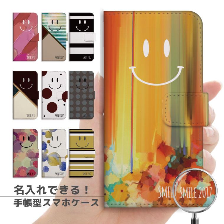 【名入れ できる】スマホケース 手帳型 全機種対応 iPhone8 ケース iPhone XS XS Max XR ケース おしゃれ スマイル ニコちゃん デザイン グレー プレゼント 男性 女性 Xperia XZ1 XZ2 Galaxy S9 S8 feel AQUOS sense R2 HUAWEI P20 P10 カバー