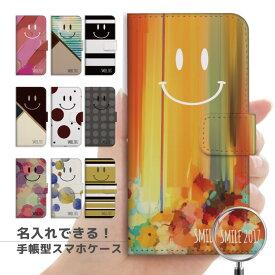 【名入れ できる】スマホケース 手帳型 全機種対応 iPhone XR XS ケース iPhone 8 7 XS Max ケース おしゃれ スマイル ニコちゃん デザイン グレー プレゼント 男性 女性 Xperia 1 Ace XZ3 XZ2 Galaxy S10 S9 feel AQUOS sense R3 R2 HUAWEI P30 P20 カバー