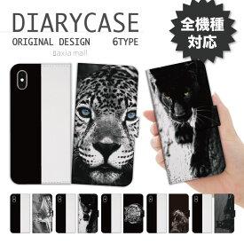 スマホケース 手帳型 全機種対応 iPhone 11 Pro XR XS ケース iPhone 8 7 XS Max ケース おしゃれ トラ ホワイトタイガー デザイン モノクロ 虎 クロヒョウ アニマル 動物 かわいい Xperia 1 Ace XZ3 XZ2 Galaxy S10 S9 feel AQUOS sense R3 R2 HUAWEI P30 P20 カバー