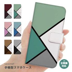 スマホケース 手帳型 全機種対応 iPhone 11 Pro XR XS ケース iPhone 8 7 XS Max ケース おしゃれ 大人 シンプル デザイン おしゃれ 大人カラー シック ビジネスシーンにも かわいい Xperia 1 Ace XZ3 XZ2 Galaxy S10 S9 feel AQUOS sense R3 R2 HUAWEI P30 P20 カバー