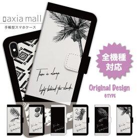 スマホケース 手帳型 全機種対応 iPhone XR XS ケース iPhone 8 7 XS Max ケース おしゃれ ハワイアン ハワイ ネイティブ モノクロ デザイン フラミンゴ ayd-001 かわいい Xperia 1 Ace XZ3 XZ2 Galaxy S10 S9 feel AQUOS sense R3 R2 HUAWEI P30 P20 カバー