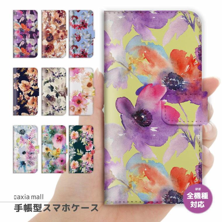 スマホケース 手帳型 全機種対応 iPhone8 ケース iPhone XS XS Max XR ケース おしゃれ 花柄 イラスト デザイン フラワー Flower 花 かわいい Xperia XZ3 XZ1 Galaxy S9 S8 feel AQUOS sense R2 HUAWEI P20 P10 カバー