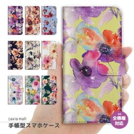 スマホケース 手帳型 全機種対応 iPhone 11 Pro XR XS ケース iPhone 8 7 XS Max ケース おしゃれ 花柄 イラスト デザイン フラワー Flower 花 かわいい Xperia 1 Ace XZ3 XZ2 Galaxy S10 S9 feel AQUOS sense R3 R2 HUAWEI P30 P20 カバー