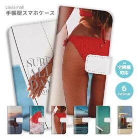 スマホケース 手帳型 全機種対応 iPhone XR XS ケース iPhone 8 7 XS Max ケース おしゃれ SURF LIFE デザイン SEXY 水着 夕焼け ハワイアン Hawaii かわいい Xperia 1 Ace XZ3 XZ2 Galaxy S10 S9 feel AQUOS sense R3 R2 HUAWEI P30 P20 カバー