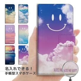 【名入れ できる】スマホケース 手帳型 全機種対応 iPhone XR XS ケース iPhone 8 7 XS Max ケース おしゃれ デニム スマイル ニコちゃん デザイン 空 プレゼント 女性 Xperia 1 Ace XZ3 XZ2 Galaxy S10 S9 feel AQUOS sense R3 R2 HUAWEI P30 P20 カバー