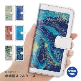 スマホケース 手帳型 全機種対応 iPhone XR XS ケース iPhone 8 7 XS Max ケース おしゃれ マーブル デザイン マーブル柄 トレンド 【ayd-002】iPhoneケース かわいい Xperia 1 Ace XZ3 XZ2 Galaxy S10 S9 feel AQUOS sense R3 R2 HUAWEI P30 P20 カバー