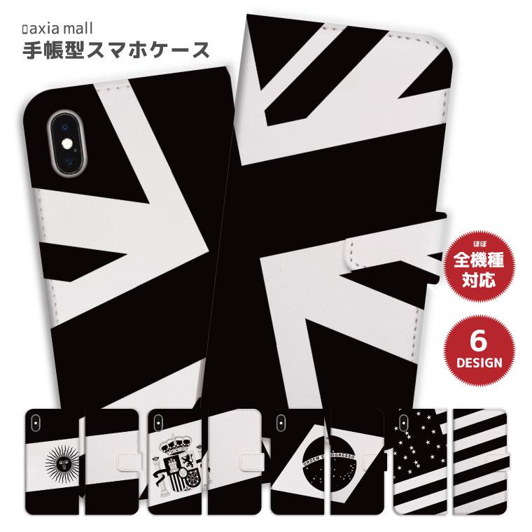 スマホケース 手帳型 全機種対応 iPhone8 ケース iPhone XS XS Max XR ケース おしゃれ 国旗 デザイン おしゃれ モノクロ アメリカ ブラジル イギリス ジャマイカ かわいい Xperia XZ3 XZ1 Galaxy S9 S8 feel AQUOS sense R2 HUAWEI P20 P10 カバー