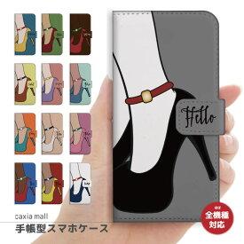スマホケース 手帳型 全機種対応 iPhone8 ケース iPhone XS XS Max XR ケース おしゃれ World Girl デザイン ヒール パンプス 海外 ファッション トレンド かわいい Xperia XZ3 XZ1 Galaxy S9 S8 feel AQUOS sense R2 HUAWEI P20 P10 カバー