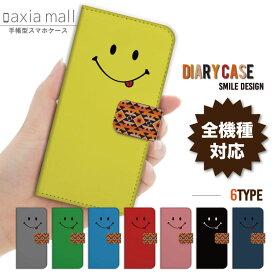 スマホケース 手帳型 アイフォン 全機種対応 iPhone SE 第2世代 11 Pro XR 8 7 XS Max ケース おしゃれ スマイル ニコちゃん デザイン ネイティブ ベルト かわいい Xperia 1 Ace XZ3 Galaxy S10 S9 AQUOS sense カバー