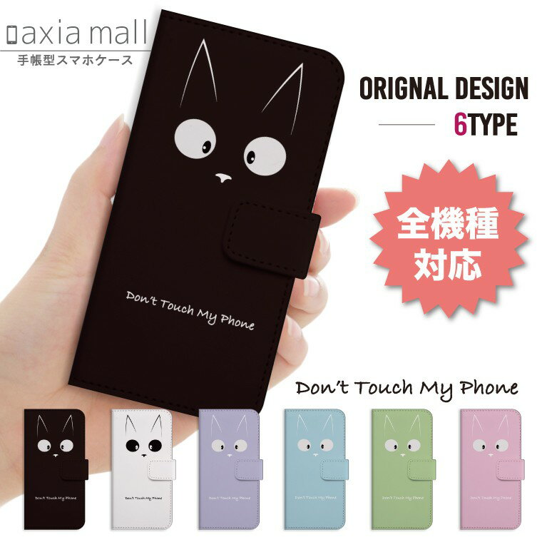 スマホケース 手帳型 全機種対応 iPhone8 ケース iPhone XS XS Max XR ケース おしゃれ 猫 ネコ デザイン Cat キャット アニメ ブラック ホワイト かわいい Xperia XZ1 XZ2 Galaxy S9 S8 feel AQUOS sense R2 HUAWEI P20 P10 カバー