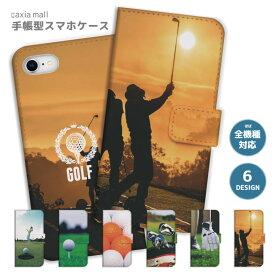 スマホケース 手帳型 全機種対応 iPhone XR XS ケース iPhone 8 7 XS Max ケース おしゃれ 父の日 ギフト ゴルフ GOLF スポーツ かわいい Xperia 1 Ace XZ3 XZ2 Galaxy S10 S9 feel AQUOS sense R3 R2 HUAWEI P30 P20 カバー