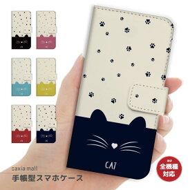 スマホケース 手帳型 全機種対応 iPhone 11 Pro XR XS ケース iPhone 8 7 XS Max ケース おしゃれ 猫 ネコ デザイン Cat キャット LIFE WITH CAT ネイビー かわいい Xperia 1 Ace XZ3 XZ2 Galaxy S10 S9 feel AQUOS sense R3 R2 HUAWEI P30 P20 カバー
