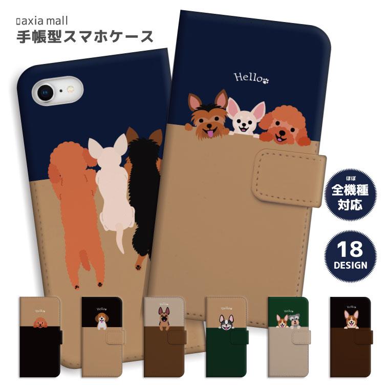 スマホケース 手帳型 全機種対応 iPhone8 ケース iPhone XS XS Max XR ケース おしゃれ ワンちゃん イラスト デザイン 子犬 チワワ トイプードル パグ ビーグル かわいい Xperia XZ3 XZ1 Galaxy S9 S8 feel AQUOS sense R2 HUAWEI P20 P10 カバー