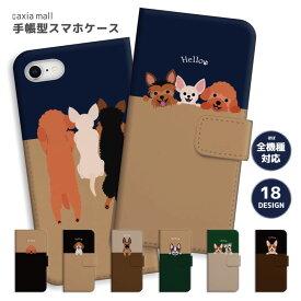 スマホケース 犬 DOG 手帳型 全機種対応 iPhone 11 Pro XR XS ケース iPhone 8 7 XS Max ケース おしゃれ ワンちゃん イラスト デザイン 子犬 チワワ トイプードル パグ ビーグル かわいい Xperia 1 Ace XZ3 XZ2 Galaxy S10 S9 feel AQUOS sense R3 R2 HUAWEI P30 P20 カバー