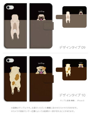 iPhone8ケース手帳型おしゃれiPhoneXケースiPhone7ケースワンちゃんイラストデザイン子犬DOGチワワトイプードルパグビーグルボストンテリアシュナウザースマホケース手帳型全機種対応AQUOSarrowsDIGNOHUAWEIAndroidOne