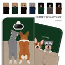 スマホケース 犬 DOG 手帳型 アイフォン 全機種対応 iPhone12 mini Pro Max アイフォン12 iPhone SE 第2世代 11 Pro XR 8 7 ケース おしゃれ ワンちゃん イラスト 子犬 チワワ トイプードル パグ ビーグル かわいい Xperia 1 Ace XZ3 Galaxy S10 S9 AQUOS sense カバー