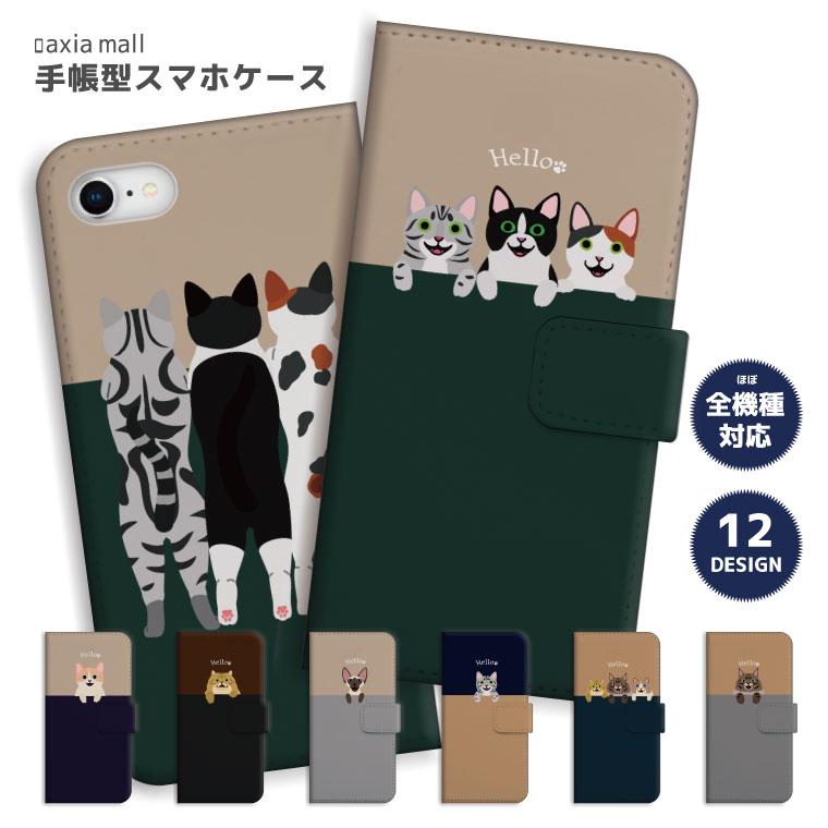 スマホケース 手帳型 全機種対応 iPhone8 ケース iPhone XS XS Max XR ケース おしゃれ 猫 ネコ デザイン CAT ペット マンチカン アメリカンショートヘアー かわいい Xperia XZ1 XZ2 Galaxy S9 S8 feel AQUOS sense R2 HUAWEI P20 P10 カバー