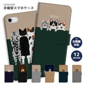 スマホケース 猫 CAT 手帳型 アイフォン 全機種対応 iPhone SE 第2世代 11 Pro XR 8 7 XS Max ケース おしゃれ ネコ デザイン ペット マンチカン アメリカンショートヘアー かわいい Xperia 1 Ace XZ3 Galaxy S10 S9 AQUOS sense カバー
