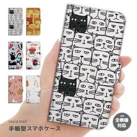 スマホケース 手帳型 全機種対応 iPhone XR XS ケース iPhone 8 7 XS Max ケース おしゃれ 猫 ネコ デザイン Cat キャット ネコちゃん イラスト キュート ハート かわいい Xperia 1 Ace XZ3 XZ2 Galaxy S10 S9 feel AQUOS sense R3 R2 HUAWEI P30 P20 カバー