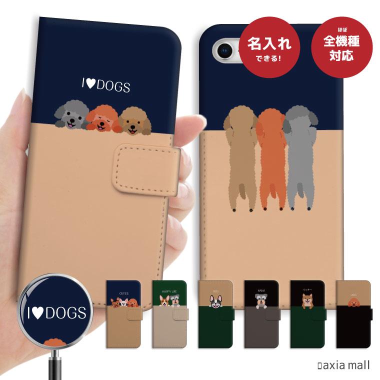 【愛犬の名前を入れられる】スマホケース 手帳型 全機種対応 iPhone8 ケース iPhone XS XS Max XR ケース おしゃれ 名入れ ワンちゃん イラスト デザイン 子犬 プレゼント Xperia XZ3 XZ1 Galaxy S9 S8 feel AQUOS sense R2 HUAWEI P20 P10 カバー