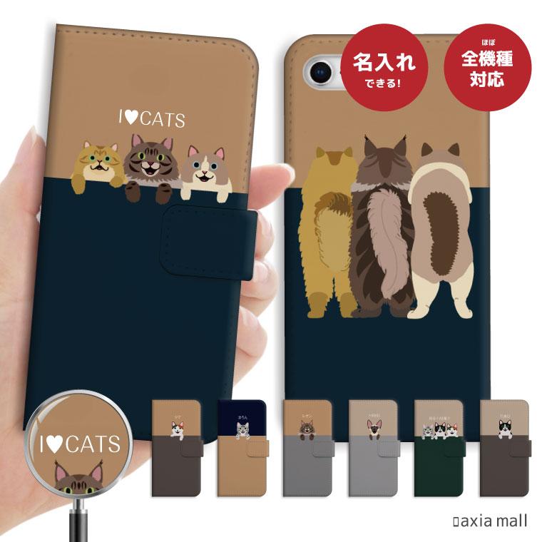 【愛猫の名前を入れられる】スマホケース 手帳型 全機種対応 iPhone8 ケース iPhone XS XS Max XR ケース おしゃれ 名入れ 猫 ネコ かわいい ペルシャ プレゼント 男性 女性 Xperia XZ3 XZ1 Galaxy S9 S8 feel AQUOS sense R2 HUAWEI P20 P10 カバー