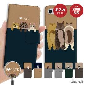 【愛猫の名前を入れられる】スマホケース 手帳型 アイフォン 全機種対応 iPhone SE 第2世代 11 Pro XR 8 7 XS Max ケース おしゃれ 名入れ 猫 ネコ かわいい ペルシャ プレゼント 男性 女性 Xperia 1 Ace XZ3 Galaxy S10 S9 AQUOS sense カバー