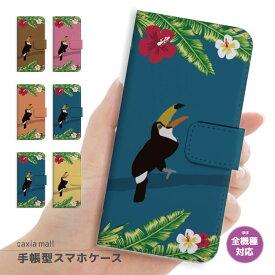 スマホケース 手帳型 全機種対応 iPhone XR XS ケース iPhone 8 7 XS Max ケース おしゃれ オニオオハシ デザイン ALOHA アロハ 南国 ハワイアン トロピカル かわいい Xperia 1 Ace XZ3 XZ2 Galaxy S10 S9 feel AQUOS sense R3 R2 HUAWEI P30 P20 カバー