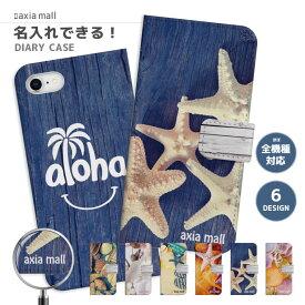 【名入れ できる】iPhone X ケース 手帳型 おしゃれ iPhone 11 Pro XR XS 8 ケース 手帳型 ALOHA デザイン ハワイアン ハワイ プルメリア プレゼント 男性 女性 Xperia 1 Ace XZ3 XZ2 Galaxy S10 S9 feel AQUOS sense R3 R2 HUAWEI P30 P20 カバー