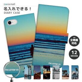 【名入れ できる】iPhone X ケース 手帳型 おしゃれ iPhone 11 Pro XR XS 8 ケース 手帳型 ベニス ビーチ デザイン 西海岸 プレゼント 男性 女性 Xperia 1 Ace XZ3 XZ2 Galaxy S10 S9 feel AQUOS sense R3 R2 HUAWEI P30 P20 カバー