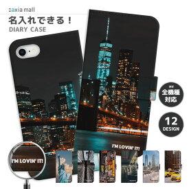 【名入れ できる】iPhone X ケース 手帳型 おしゃれ iPhone 11 Pro XR XS 8 ケース 手帳型 NEW YORK アメリカ デザイン BEACH サーフ プレゼント 男性 女性 Xperia 1 Ace XZ3 XZ2 Galaxy S10 S9 feel AQUOS sense R3 R2 HUAWEI P30 P20 カバー