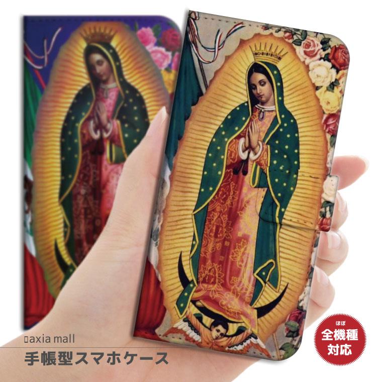 スマホケース 手帳型 全機種対応 iPhone8 ケース iPhone XS XS Max XR ケース おしゃれ 聖母マリア マリア様 マリア MARIA COOL ベージュ パープル おしゃれ かわいい Xperia XZ3 XZ1 Galaxy S9 S8 feel AQUOS sense R2 HUAWEI P20 P10 カバー