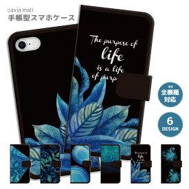 スマホケース 手帳型 全機種対応 iPhone 11 Pro XR XS ケース iPhone 8 7 XS Max ケース おしゃれ アート デザイン 幾何学模様 ブルー ターコイズ カラー クール シンプル かわいい Xperia 1 Ace XZ3 XZ2 Galaxy S10 S9 feel AQUOS sense R3 R2 HUAWEI P30 P20 カバー