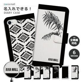 【名入れ できる】iPhone X ケース 手帳型 おしゃれ iPhone 11 Pro XR XS 8 ケース 手帳型 ハワイアン ハワイ ネイティブ モノクロ デザイン フラミンゴ プレゼント 男性 女性 Xperia 1 Ace XZ3 XZ2 Galaxy S10 S9 feel AQUOS sense R3 R2 HUAWEI P30 P20 カバー