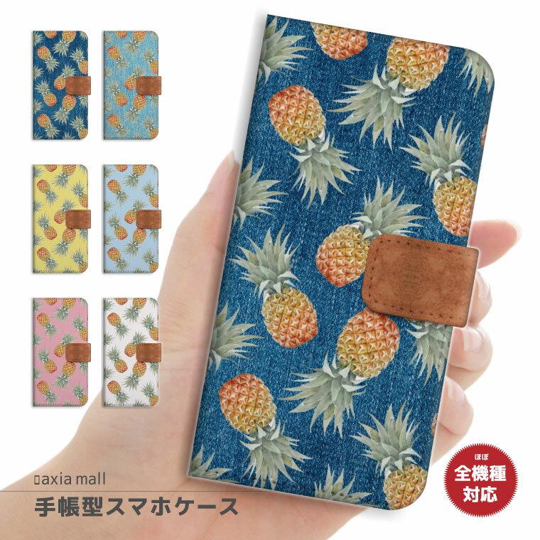 スマホケース 手帳型 全機種対応 iPhone8 ケース iPhone XS XS Max XR ケース おしゃれ ALOHA パイナップル デザイン ハワイアン ハワイ 花柄 トロピカル かわいい Xperia XZ1 XZ2 Galaxy S9 S8 feel AQUOS sense R2 HUAWEI P20 P10 カバー