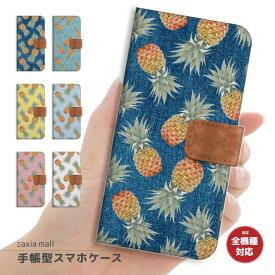 スマホケース 手帳型 全機種対応 iPhone XR XS ケース iPhone 8 7 XS Max ケース おしゃれ ALOHA パイナップル デザイン ハワイアン ハワイ 花柄 トロピカル かわいい Xperia 1 Ace XZ3 XZ2 Galaxy S10 S9 feel AQUOS sense R3 R2 HUAWEI P30 P20 カバー