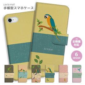 スマホケース 手帳型 全機種対応 iPhone 11 Pro XR XS ケース iPhone 8 7 XS Max ケース おしゃれ 鳥 デザイン オウム インコ 南国 イラスト トロピカル Bird バード かわいい Xperia 1 Ace XZ3 XZ2 Galaxy S10 S9 feel AQUOS sense R3 R2 HUAWEI P30 P20 カバー