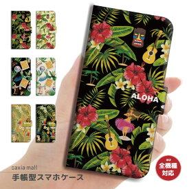 スマホケース 手帳型 全機種対応 iPhone XR XS ケース iPhone 8 7 XS Max ケース おしゃれ ハワイアン ハワイ デザイン プルメリア 花柄 イラスト パイナップル かわいい Xperia 1 Ace XZ3 XZ2 Galaxy S10 S9 feel AQUOS sense R3 R2 HUAWEI P30 P20 カバー