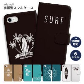 スマホケース 手帳型 全機種対応 iPhone XR XS ケース iPhone 8 7 XS Max ケース おしゃれ SURF デザイン 西海岸 トレンド ハワイアン Hawaii かわいい Xperia 1 Ace XZ3 XZ2 Galaxy S10 S9 feel AQUOS sense R3 R2 HUAWEI P30 P20 カバー