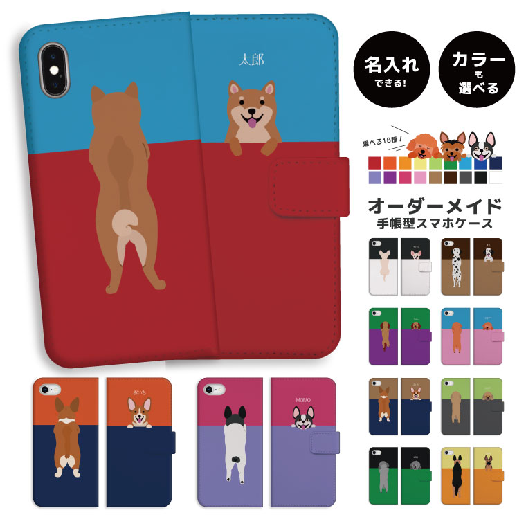 【好きなカラーを選んで名入れできる】スマホケース 手帳型 全機種対応 iPhone8 ケース iPhone XS XS Max XR ケース おしゃれ 名入れ ワンちゃん イラスト デザイン プレゼント Xperia XZ3 XZ1 Galaxy S9 S8 feel AQUOS sense R2 HUAWEI P20 P10 カバー