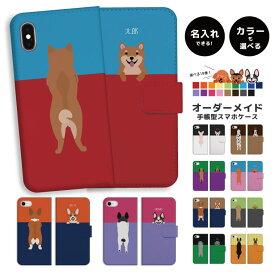 【好きなカラーを選んで名入れできる】スマホケース 犬 DOG 手帳型 全機種対応 iPhone XR XS ケース iPhone 8 7 XS Max ケース おしゃれ 名入れ ワンちゃん イラスト デザイン プレゼント Xperia 1 Ace XZ3 XZ2 Galaxy S10 S9 feel AQUOS sense R3 R2 HUAWEI P30 P20 カバー