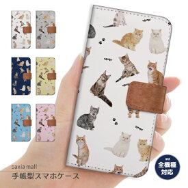 スマホケース 手帳型 全機種対応 iPhone XR XS ケース iPhone 8 7 XS Max ケース おしゃれ 猫 ネコ デザイン Cat キャット あくび マルチ かわいい Xperia 1 Ace XZ3 XZ2 Galaxy S10 S9 feel AQUOS sense R3 R2 HUAWEI P30 P20 カバー