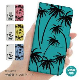 スマホケース 手帳型 全機種対応 iPhone XR XS ケース iPhone 8 7 XS Max ケース おしゃれ ハワイアン デザイン ハワイ ヤシの木 ALOHA トロピカル ワゴン かわいい Xperia 1 Ace XZ3 XZ2 Galaxy S10 S9 feel AQUOS sense R3 R2 HUAWEI P30 P20 カバー