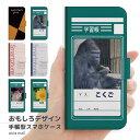 スマホケース 手帳型 全機種対応 iPhone 11 Pro XR XS ケース iPhone 8 7 XS Max ケース おしゃれ おもしろ かわいい ノート デザイン 日記 スケッチブック Xperia 1 Ace XZ3 XZ2 Galaxy S10 S9 feel AQUOS sense R3 R2 HUAWEI P30 P20 カバー