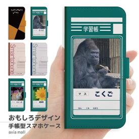 スマホケース 手帳型 アイフォン 全機種対応 iPhone SE 第2世代 11 Pro XR 8 7 XS Max ケース おしゃれ おもしろ かわいい ノート デザイン 日記 スケッチブック Xperia 1 Ace XZ3 Galaxy S10 S9 AQUOS sense カバー