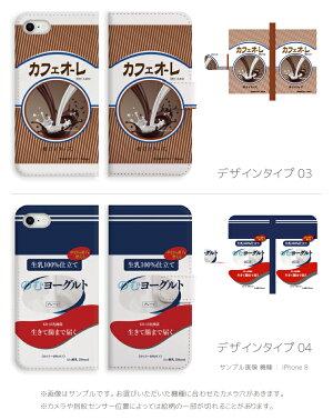 スマホケース手帳型全機種対応iPhone8ケース手帳型おしゃれドリンク飲み物デザインミルクティーピーチティー抹茶オレココアジュースおもしろiPhoneXiPhone7ケースiPhoneケースカバーXperiaXZ2XZsAQUOSsenseAndroidOneS4X3HUAWEIP20P10