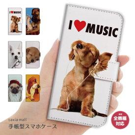 スマホケース 犬 DOG 手帳型 全機種対応 iPhone XR XS ケース iPhone 8 7 XS Max ケース おしゃれ ワンちゃん 子犬 パグ フレンチブル ダックス 豆柴 かわいい Xperia 1 Ace XZ3 XZ2 Galaxy S10 S9 feel AQUOS sense R3 R2 HUAWEI P30 P20 カバー