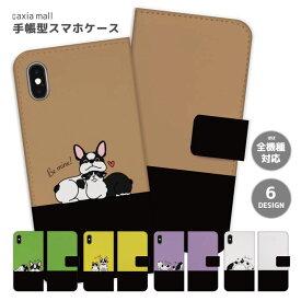 スマホケース 手帳型 全機種対応 iPhone 11 Pro XR XS ケース iPhone 8 7 XS Max ケース おしゃれ ワンちゃん 猫 子犬 パグ フレンチブル CAT かわいい Xperia 1 Ace XZ3 XZ2 Galaxy S10 S9 feel AQUOS sense R3 R2 HUAWEI P30 P20 カバー